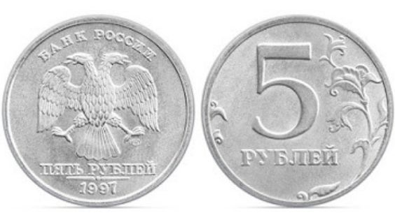 Обзор монеты 5 руб 1998 года