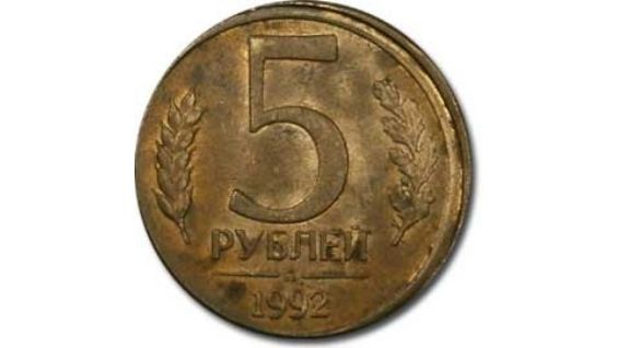 Сколько стоит 5 рублей 1992 года