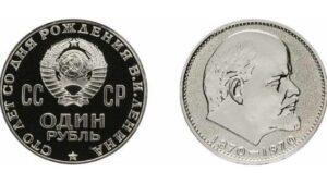 Сколько стоит советский рубль с Лениным