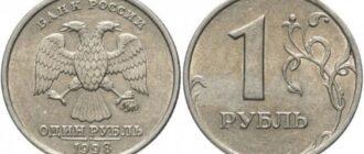 Сколько стоит 1 рубль 1998 года