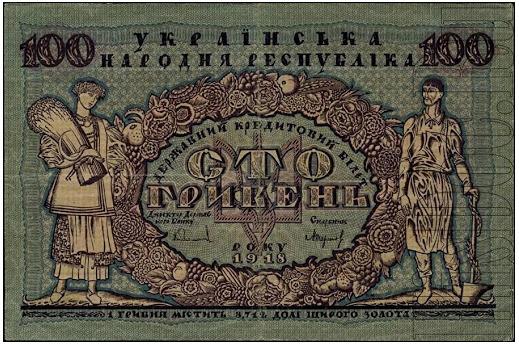 100 гривен 1918