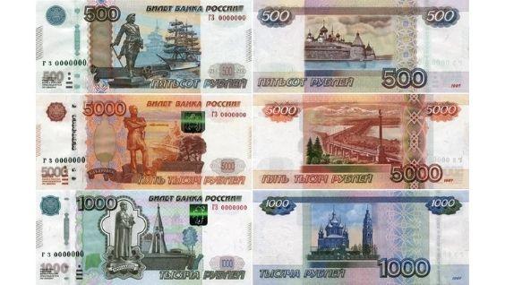 Какие города на банкнотах России, что за достопримечательности изображены