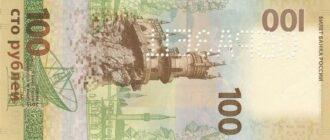 Как выглядит купюра 100 рублей, Крым