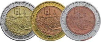Ценные 10 рублевые монеты современной России - стоимость