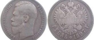 Старинные монеты царской России - стоимость с фото