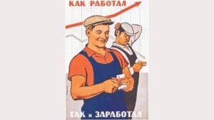 Показатели средней зарплаты в СССР по профессиям