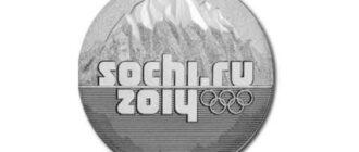 """Олимпийские монеты номиналом 25 рублей 2014 года """"Сочи"""" - цена"""