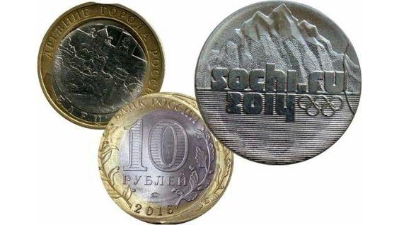 Юбилейные 10рублевые монеты
