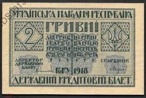 Гривна 1918