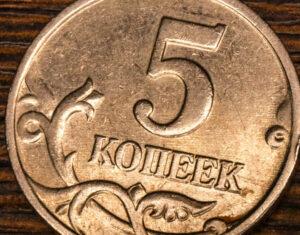 Какие 5 копеек ценятся и сколько стоят сегодня