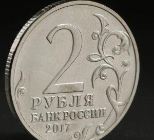 Какие 2 рубля ценятся и сколько стоят сегодня