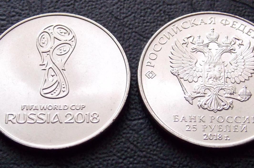 """Сколько стоит монета 25 рублей """"Чемпионат мира по футболу 2018 года"""""""