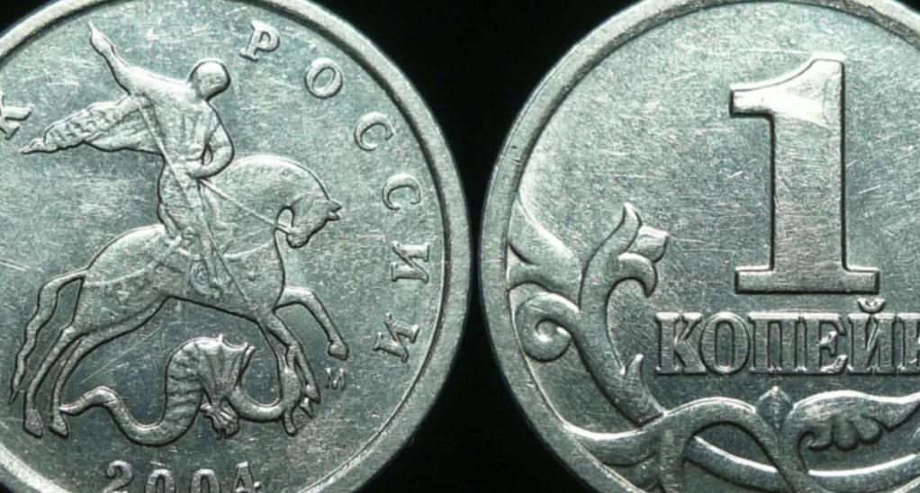 Стоимость монет номиналом в 1 копейку сегодня