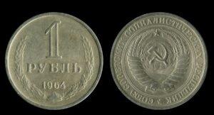 Сколько стоит 1 рубль 1964 года СССР