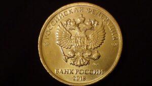 Сколько весит 10 рублевая монета 2018 года