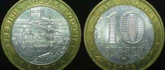 Сколько стоит 10 рублей 2009 года: цена