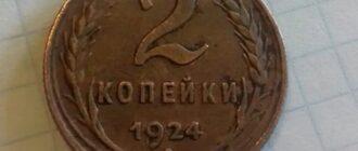 Сколько стоит 2 копейки 1924 года