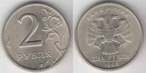 Сколько стоит 2 рубля 1998 года