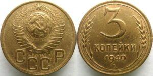 Сколько стоит 3 копейки 1949 года СССР