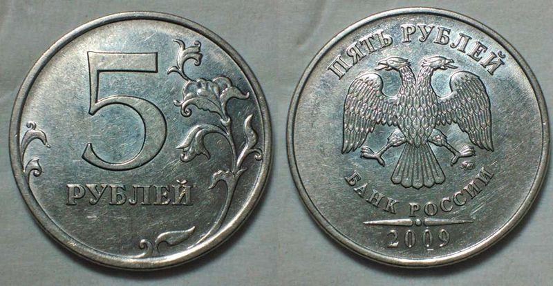 Сколько стоит 5 рублей 2009 года: цена