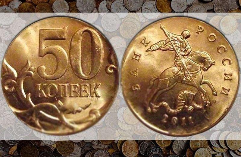 50 копеек: редкие разновидности и их стоимость