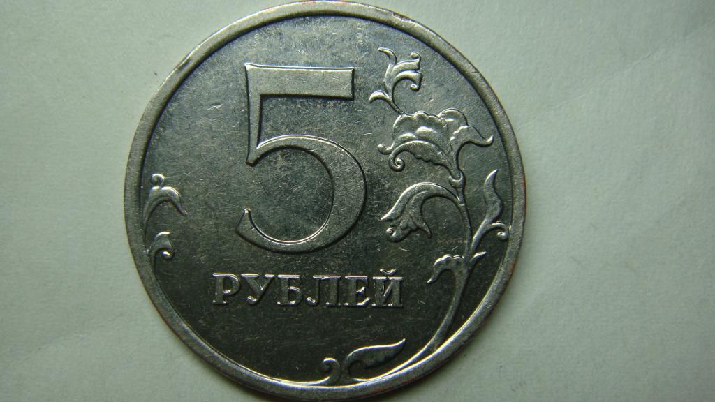 5 рублей 2008 года: цена, разновидность, редкие