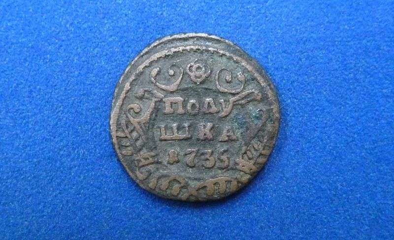 Сколько стоит монета полушка 1735 года