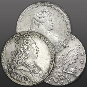 Как определить подлинность монеты Царской России самостоятельно